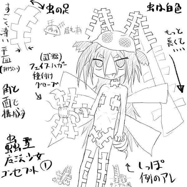 QUEUE魔法少女_蟲魔法少女設定1.png