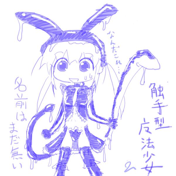QUEUE魔法少女_触手魔法少女設定2.png
