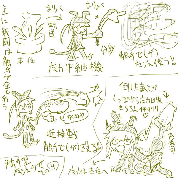 QUEUE魔法少女_触手魔法少女設定4.png